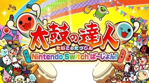 「太鼓の達人 Nintendo Switchば~じょん!」本日発売&体験版の配信が開始!