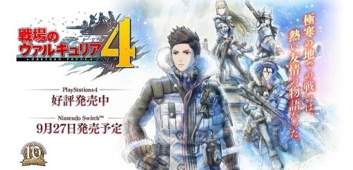 Switch版『戦場のヴァルキュリア4』9月27日発売決定!初代も同日配信開始