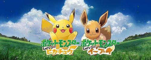 『ポケモン ピカ・ブイ』発売3日間で66.4万本!Switch本体は18万台を販売