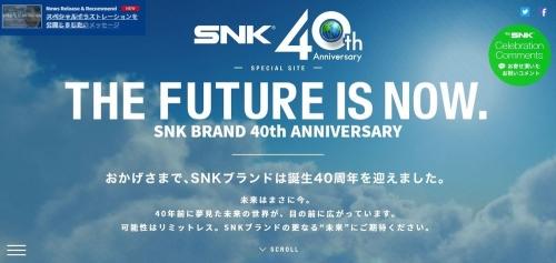 SNKブランド40周年記念サイトがオープン!SNKの歴史やイラストなどが公開