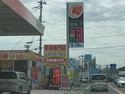 レギュラーガソリン143円/L 西近江路沿い大津市本堅田のセルフGSで(18/04/05)