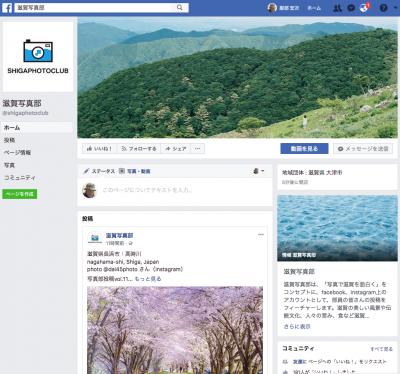 滋賀写真部のFacebookページ