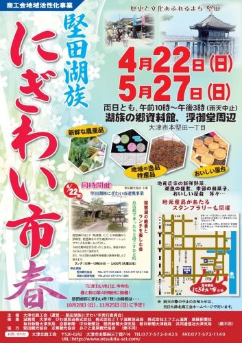 堅田湖族にぎわい市・春 ポスター