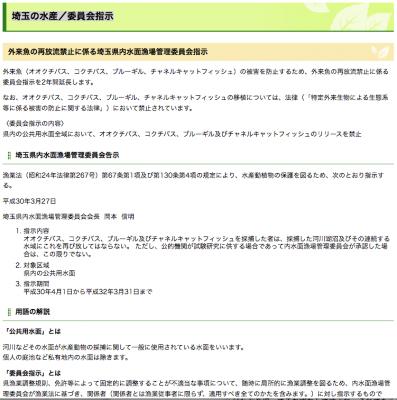 埼玉の水産/委員会指示(埼玉県HP 18/03/29)