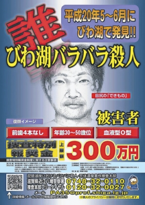 琵琶湖バラバラ殺人事件ポスター