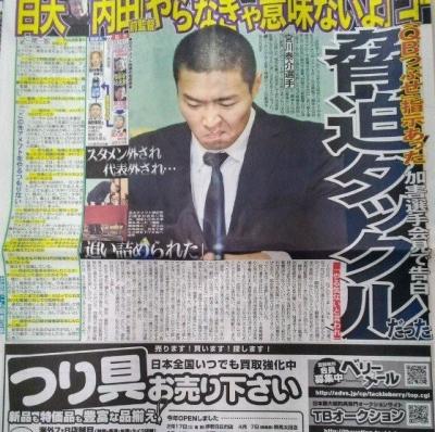 日刊スポーツの日大タックル記事