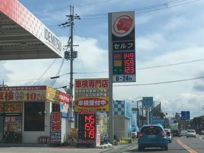 レギュラーガソリン149円/L 西近江路沿い大津市本堅田のセルフGSで(18/06/07)