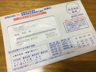 滋賀県知事選投票券