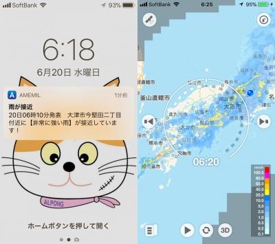アメミルのお知らせと雨雲レーダー画像(6月20日6時20分)