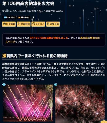 高宮納涼花火大会(Jorudan 花火大会2018)