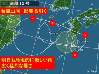台風12号進路予想(7月30日15時)