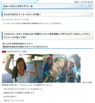 ルールキッズダイアリー(滋賀県HP)