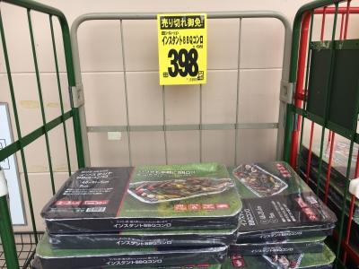 インスタントBBQコンロ398円