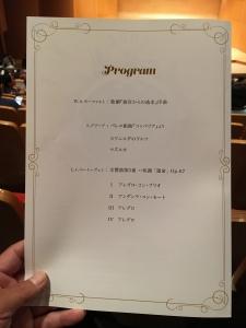 日本センチュリー交響楽団演奏会のプログラム