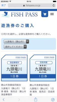 FISHPASSの遊漁券購入画面