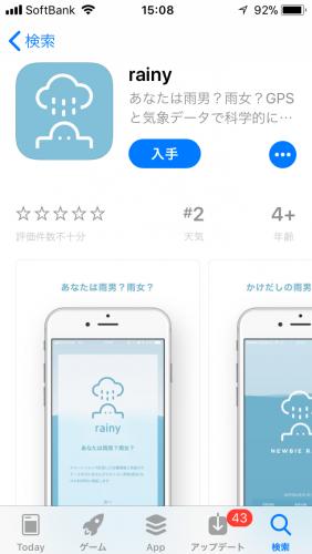 App storeの「rainy」インストール画面