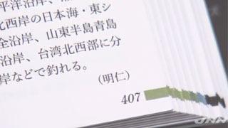 日本魚類館の明仁陛下が執筆されたページ