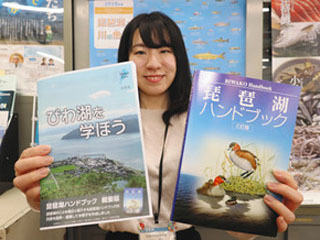 6年ぶりに改訂された「琵琶湖ハンドブック三訂版」と概要版の「琵琶湖を学ぼう」