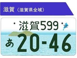 琵琶湖がデザインされた滋賀の図柄入りナンバープレート