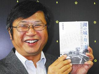 書籍「湖の城・舟・湊」と著者の太田さん