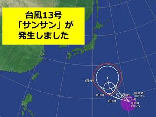 台風13号が発生しました