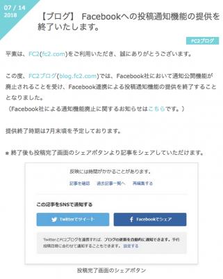 FC2からのお知らせ(7月14日)