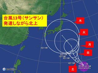 台風13号 列島接近の恐れ