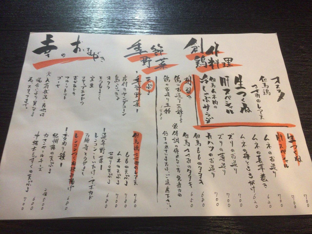 menu1_20180714101357803.jpg