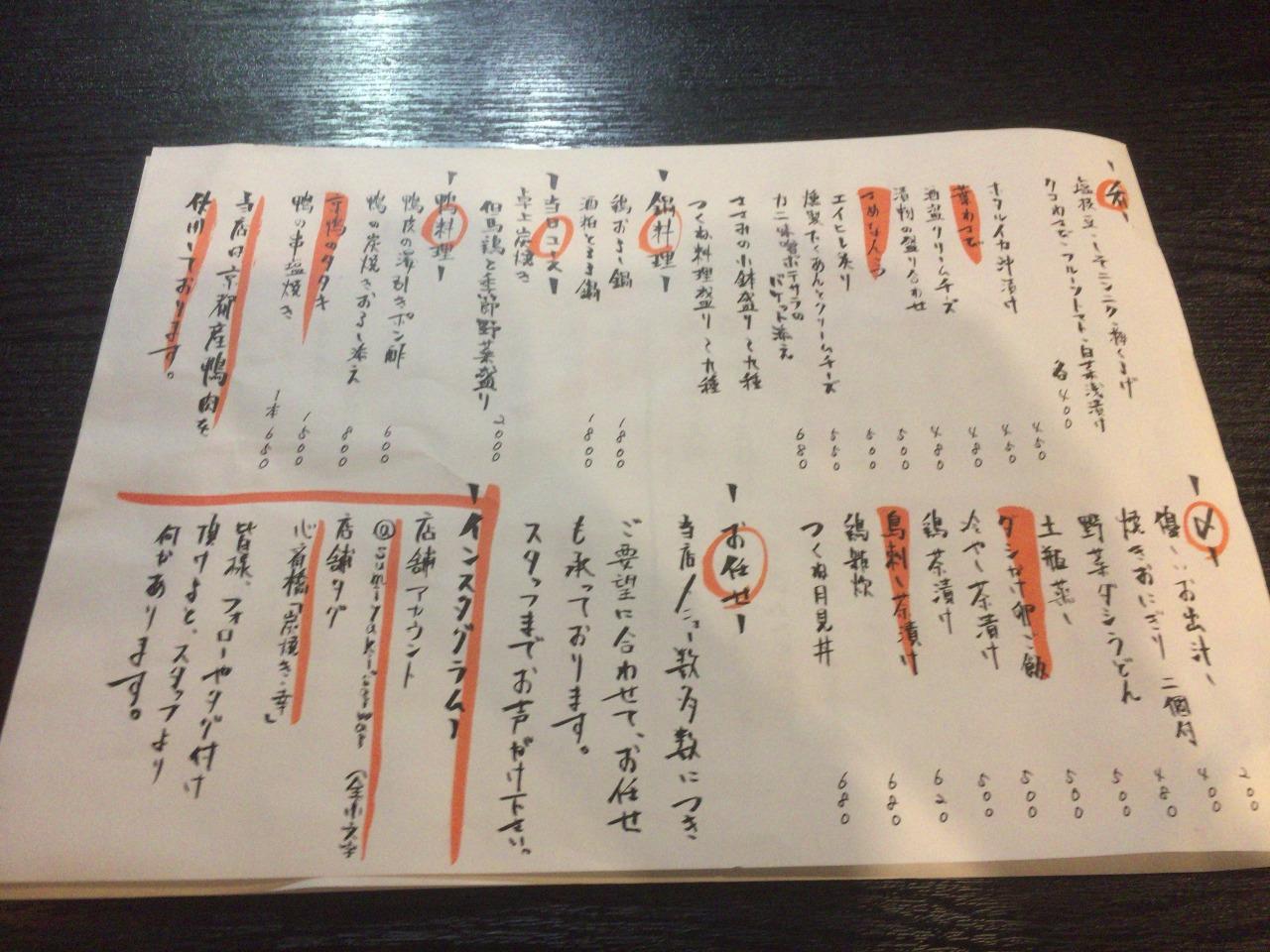 menu3_20180714101411596.jpg