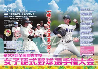22sensyuken_R.jpg