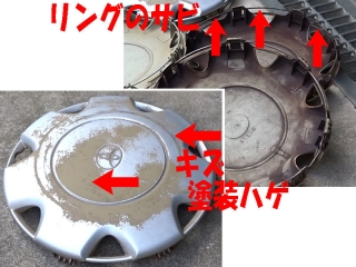hubcap_10_00000_02_wheel_bofore.jpg