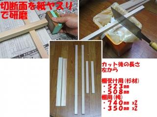 shelf_13_DSC00570a.jpg