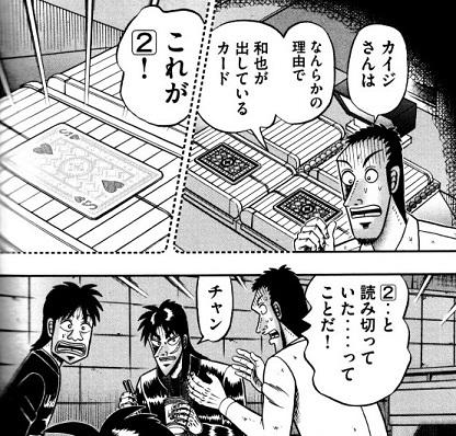 kaiji180606-3.jpg