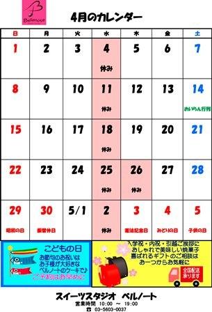 営業カレンダー201804webs