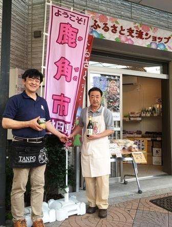 201805furusato-akitawebs.jpg