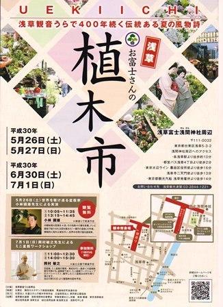 201805ofujisan-uekiichi1webs.jpg