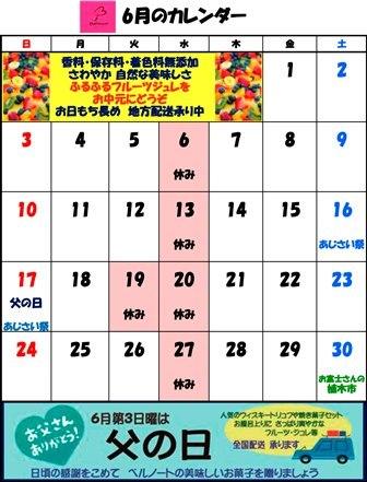 営業カレンダー201806webs