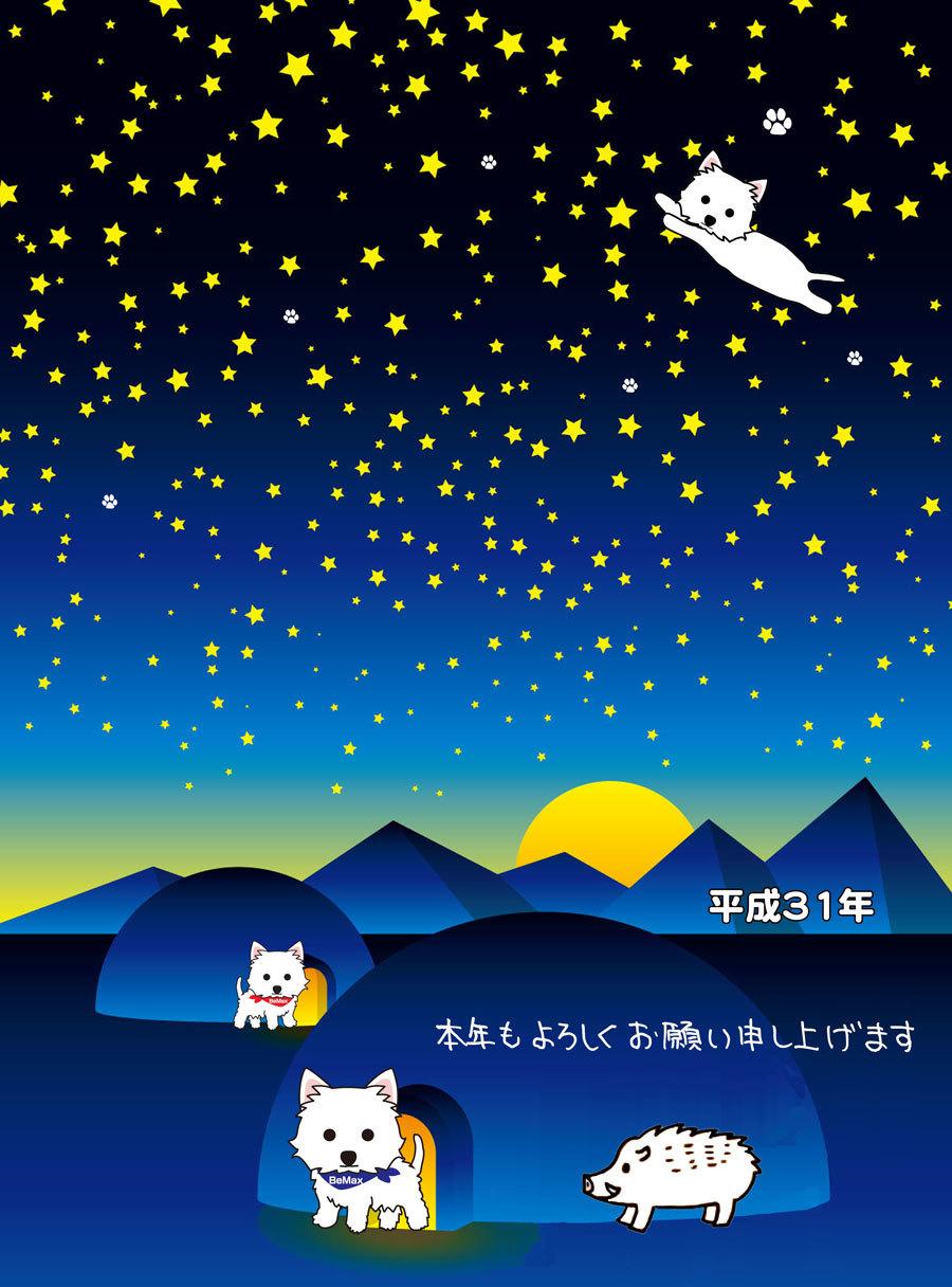 nengajyo2019forweb.jpg