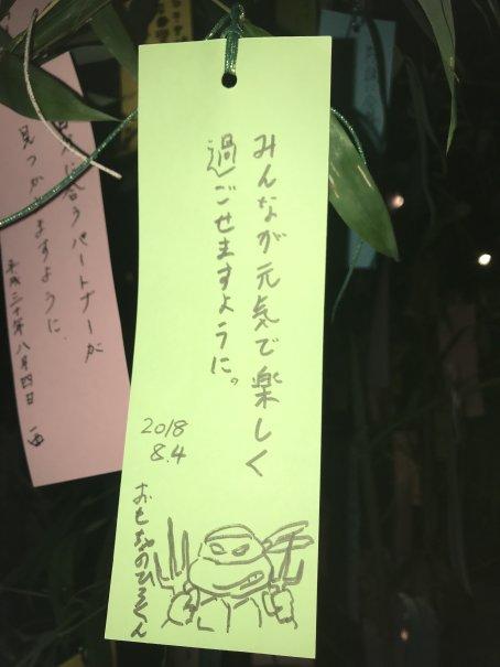 aaaaan2018okifunejaya23.jpg