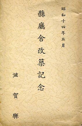 滋賀県庁001
