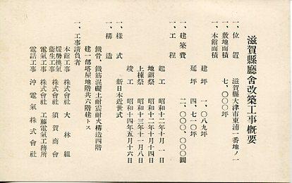 滋賀県庁006