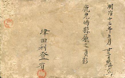 初代鹿児島県庁002