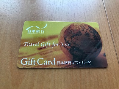 日本旅行 (1)