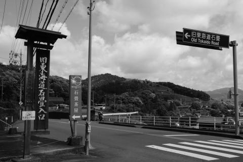 03旧東海道