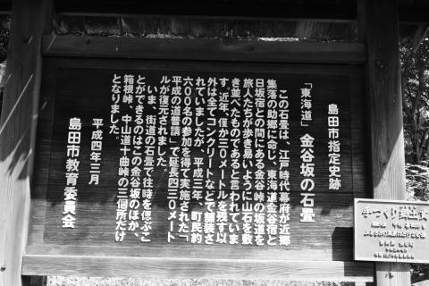 05旧東海道