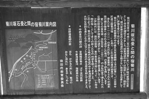 12旧東海道