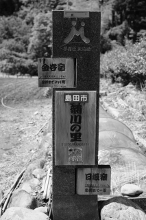 13旧東海道