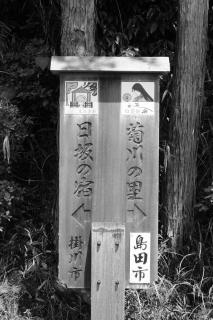 15旧東海道