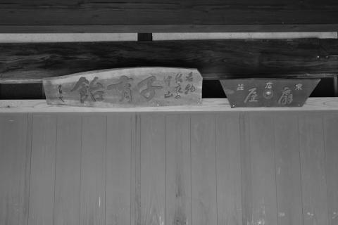23旧東海道