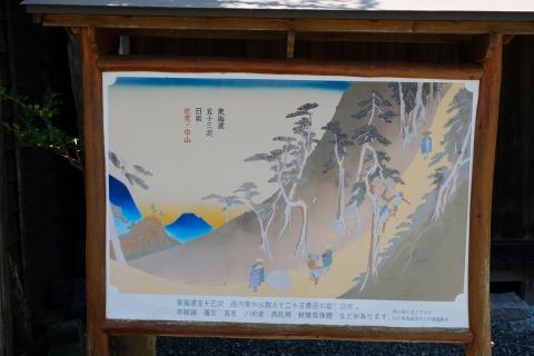 36旧東海道